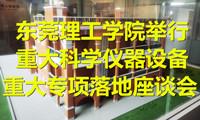 """东莞理工学院举行""""重大科学仪器设备""""重大专项落地座谈会"""