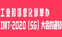 工业和信息化部发布——关于举办IMT-2020(5G)大会的通知