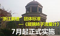 """""""浙江制造""""团体标准——《玻璃转子流量计》7月起正式实施"""