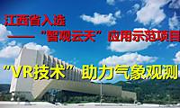 """江西省入选""""智观云天""""应用示范项目 """"VR技术""""助力气象观测"""