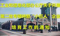 """【第272期】工信部开展第二批专精特新""""小巨人""""企业培育工作的通知"""