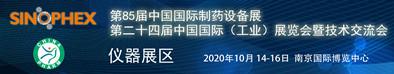 第85届中国国际医药原料药/中间体/包装/设备交易会