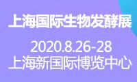 第8届上海生物发酵展观众预登记全面启动\ 八月魔都上海见!