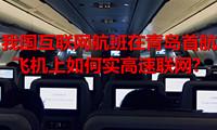 我国互联网航班在青岛首航 飞机上如何实高速联网?