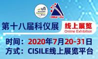 重磅首发:CISILE线上展览日程安排正式发布!7月20日云端相见!