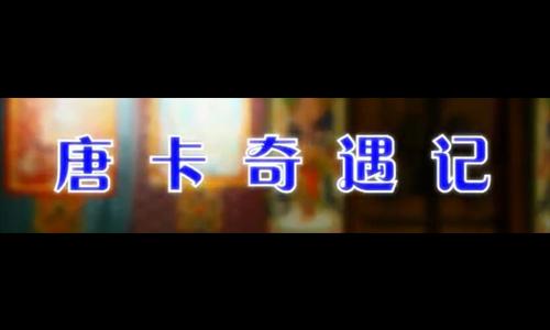 20150927 | 北京卫视《这里是北京》唐卡奇遇记