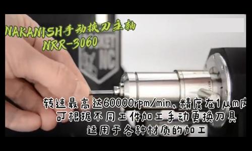 NAKANISHI手动换刀主轴钛合金铣削、钻孔案例