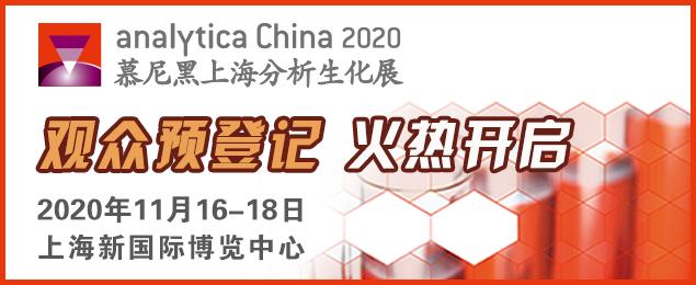 analytica China 2020观众预登记火热开启!