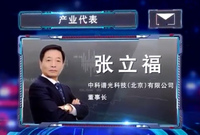 20190818 | 东方卫视《未来邀请函》光谱技术慧眼识物