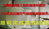 """中科院自研""""100兆瓦压缩空气储能系统膨胀机""""通过集成测试"""