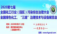 2020第七届全国化工污染治理大会暨展览会,9月17日在南京给您方案!