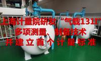 """上海计量院研发""""气载131I""""多项测量制备技术并建立首个计量标准"""