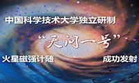 """中国科学技术大学独立研制的火星磁强计随""""天问一号""""成功发射"""