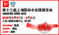 AQUATECH CHINA 2020观众预登记开启,  行业动态一站知晓!