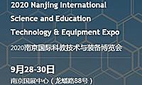 推动科教行业市场复苏,2020第十七届南京科教展将于九月底亮相