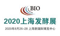 聚焦干燥品牌行业新时代、2020第8届上海生物发酵展开展倒计时