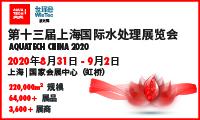 上海国际水展华丽升级,亮点抢先一览