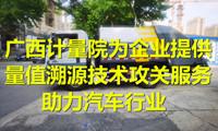 广西计量院为企业提供量值溯源技术攻关服务 助力汽车行业