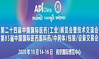 第85届中国国际制药设备展&第二十四届中国国际(工业)展览会暨技术交流会(CHINA-PHARM)