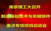 """南京理工大召开""""制造基础技术与关键部件""""重点专项项目启动会"""