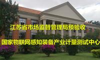 江苏市监局预验收国家物联网感知装备产业计量测试中心