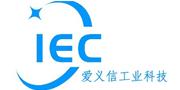 山东爱义信/IEC