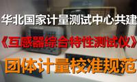 华北国家计量测试中心共建《互感器综合特性测试仪》团体计量校准规范