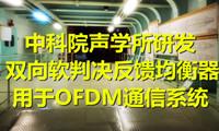 """声学所研发""""双向软判决反馈均衡器""""用于OFDM通信系统"""