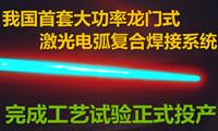 """""""大功率龙门式激光电弧复合焊接系统""""完成工艺试验正式投产"""