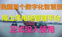 """我国首个""""数字化智慧型海上风电场管理平台""""投入使用"""