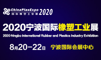 2020第12届宁波国际塑料橡胶工业展览会