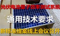 《光伏电池量子效率测试系统通用技术要求》新标准提案线上会议召开