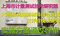 """5G高频高速新材料综合测试及评价技术研究""实施方案通过评审"