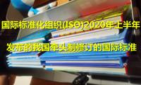 国际标准化组织(ISO)2020年上半年发布的我国牵头制修订的国际标准