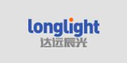 深圳达远辰光/LongLight