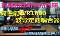"""我国自研""""高性能WR1800波导定向耦合器""""测试结果优于同型号的进口产品"""