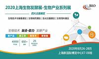 【会议日程】第8届上海生物发酵展开幕在即,乘风破浪,一份超齐全的观展攻略请收好!