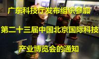 广东科技厅发布组织参加第二十三届中国北京国际科技产业博览会的通知