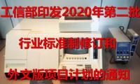 工信部印发2020年第二批行业标准制修订和外文版项目计划的通知