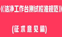 安徽市监局发布《洁净工作台测试校准规范》(征求意见稿)