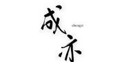 南京成亦/ChengYi
