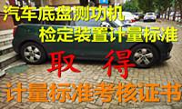 """""""汽车底盘测功机检定装置计量标准""""取得计量标准考核证书"""