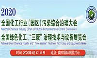 """化工人""""和""""环保人""""面对面对接的机会  中国化工环保第一展,9月17-19"""