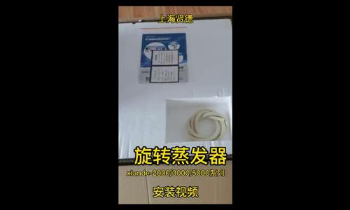 xiande系列水浴旋转蒸发仪视频安装教程