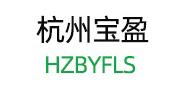 杭州宝盈/BaoYing