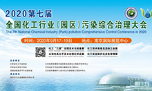 全国化工行业(园区)秋季盛宴,9月17-19在南京国际展览中心如期开幕!
