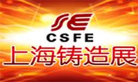 2020第十六届上海国际铸造、压铸展览会展位所剩无几,参展从速!