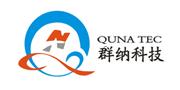 南京群纳/QUNA TEC