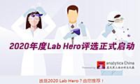 谁是2020年度十大Lab Hero?由您推荐!