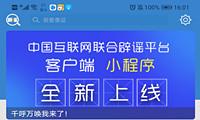 """【第280期】""""中国互联网联合辟谣平台""""2岁了!手机客户端上线"""